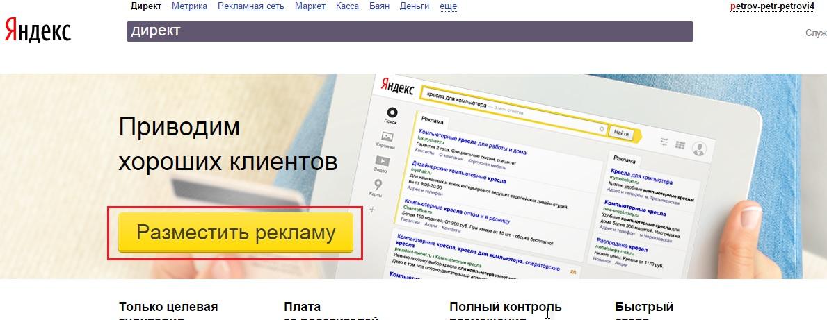Реклама с тематикой секс в яндекс директ что такое-контекстная реклама