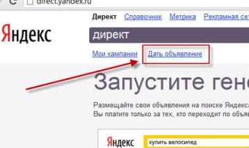 Работает ли Яндекс Директ