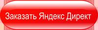 zakazati_yandex_direct