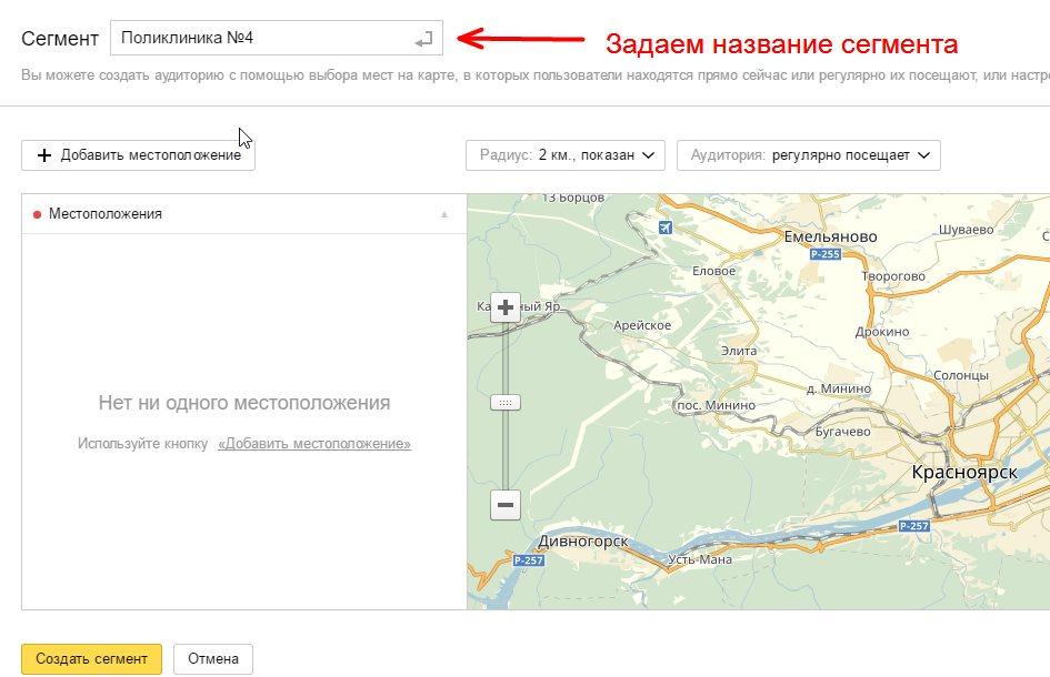 segment-geolocation