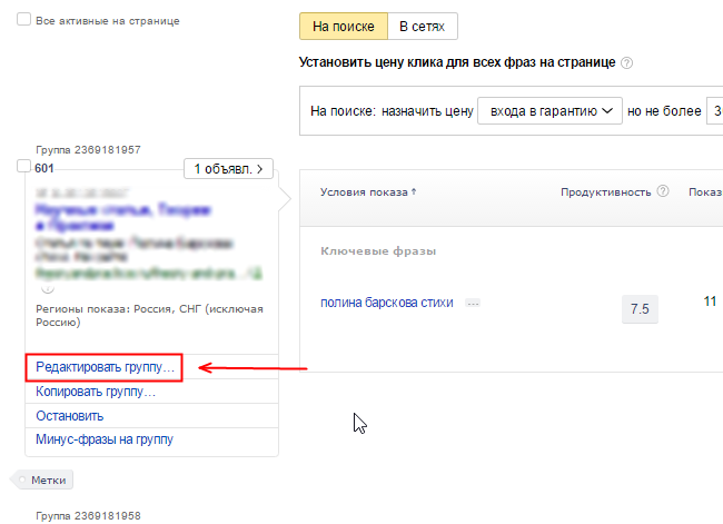 nastroyka-yandex-direct