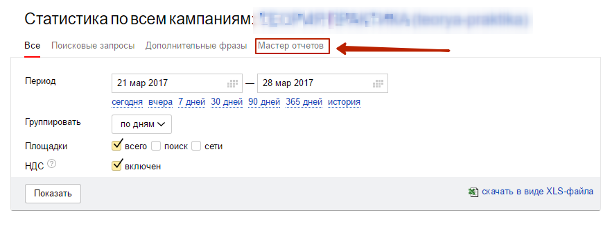 master-otchetov-yandex.direct