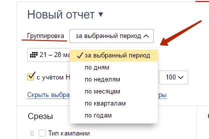 nastroyka-mastera-otchetov