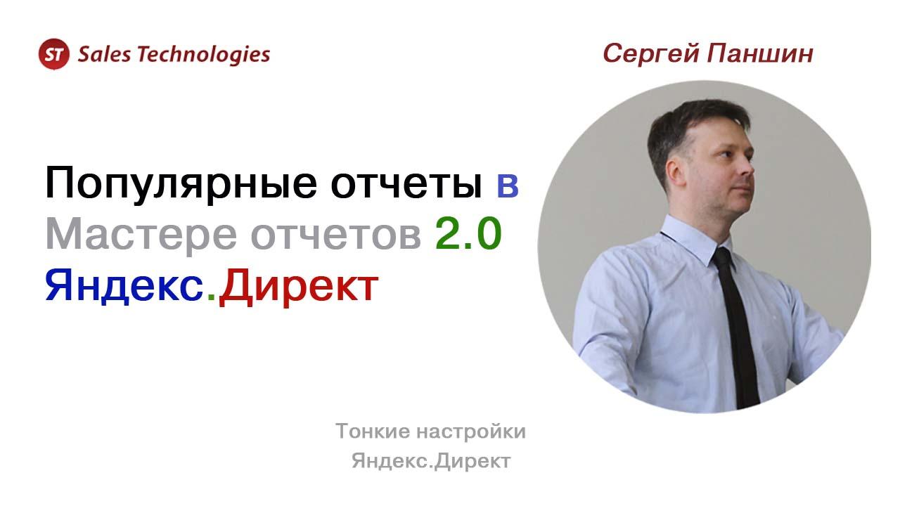 popularnye-otchety-master-otchetov-yandex-direct